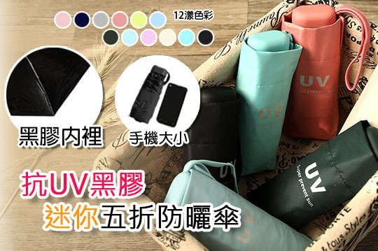 每入只要190元起,即可享有抗UV黑膠零透光五折迷你晴雨傘〈任選1入/2入/4入/8入/24入,顏色可選:藍綠/粉紅/玫紅/紫色/天藍/黑色/藏青色/米色/墨綠色/淺藍色/灰色/蘋果綠〉