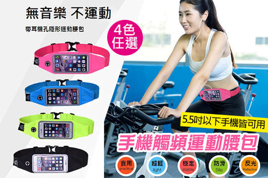 每入只要99元起,即可享有手機觸頻運動腰包(5.5吋以下手機皆可用)〈任選一入/二入/四入/八入/十入,顏色可選:黑色/天藍/螢光綠/玫紅〉