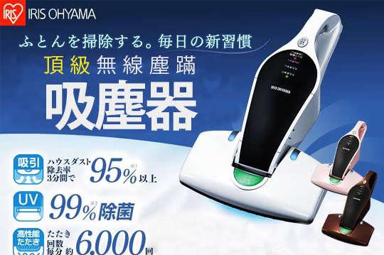 每入只要5000元起,即可享有【日本IRIS】頂級無線塵蹣吸塵器〈一入/二入,顏色可選:白/粉/咖啡〉