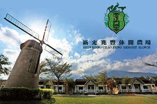 一泊二食!東台灣美麗的夢幻莊園~【花蓮-新光兆豐休閒農場】豐富的生態資源、恬靜自然的荷蘭式小木屋,伴隨露天溫泉,享受最愜意的親子假期!