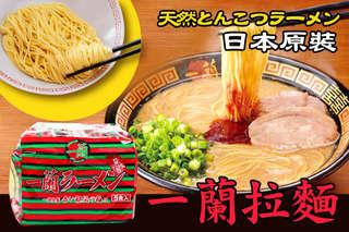只要789元,即可享有日本原裝【一蘭拉麵】五包