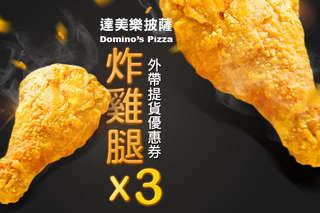 只要129元起,即可享有【達美樂披薩】來店外帶炸雞腿三入提貨優惠券(二張、十張)