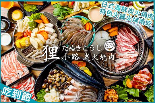 只要488元起,即可享有【狸小路日式炭火燒肉】日式海鮮炭火燒肉+特色火鍋火烤兩吃吃到飽 A.單人 / B.雙人 / C.四人
