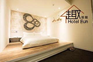 只要1980元,即可享有【台北-趣旅館‧西門館】一起趣旅行住房專案〈含雙人大床房住宿一晚   WIFI使用〉