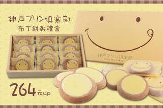來自日本超療癒餅乾~【布丁餅乾禮盒】微笑布丁讓人吃了忍不住跟著微微笑~