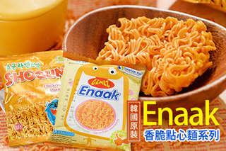 每包只要9元起,即可享有韓國原裝進口【Enaak】小雞香脆點心麵(隨手包)/怪獸香脆雞汁點心麵(隨手包)〈任選30包/60包/100包/120包/180包/240包/300包〉