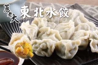 【蔥老大-東北水餃】的哈爾濱口味,讓人想起家鄉味,多種口味可選,讓人忍不住一吃再吃!