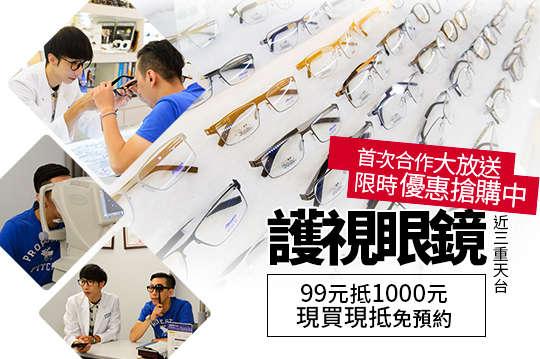 只要99元,即可享有原價1000元【護視眼鏡】配鏡等值消費金額〈全館各大名牌(太陽)眼鏡品牌:雷朋、Gucci、OAKLEY等知名品牌皆可使用〉