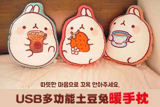 每入只要269元起,即可享有USB多功能土豆兔暖手枕〈任選一入/二入/三入/四入/六入/八入/十入,顏色可選:綠色/粉色/米色〉
