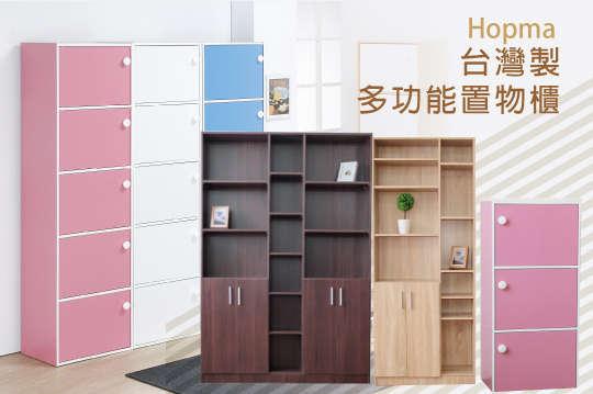 只要488元起,即可享有【Hopma】台灣製粉彩三門收納櫃/粉彩五門收納置物櫃/都會二門六格置物櫃/都會四門六格置物櫃一入,多種顏色可選