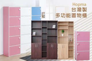 打造北歐風的居家生活就靠它!【Hopma】台灣製粉彩收納櫃、置物櫃系列,極簡設計,視覺清爽簡單!
