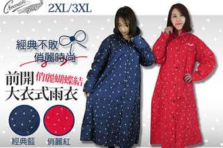 每入只要499元起,即可享有【Crocodile鱷魚牌】俏麗蝴蝶結前開大衣式雨衣〈任選1入/2入/3入/4入/5入,顏色可選:深藍/紅,尺寸可選:2XL/3XL〉