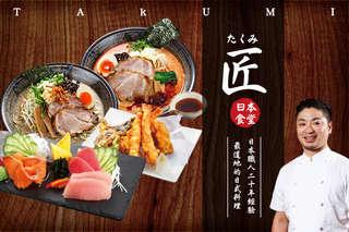 只要588元起,即可享有【日本食堂TAkUMI】A.日本食堂匠尊榮雙人套餐 / B.主廚激推!北海豪華雙人套餐