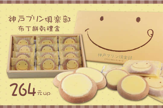 每盒只要264元起,即可享有【神戶布丁俱樂部】布丁餅乾禮盒〈一盒/三盒/五盒/八盒〉