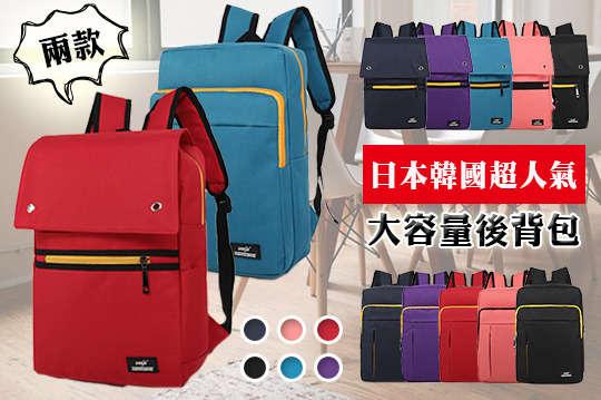 每入只要299元起(含運費),即可享有日本韓國超人氣大容量後背包〈任選一入/二入/六入/十入,款式可選:A款休閒帆布雙肩後背包/B款學院風雙扣環後背包,顏色可選:粉色/紅色/紫色/藍色/深藍/黑色〉