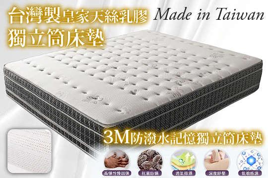只要6790元起,即可享有【契斯特】台灣製3M防潑水舒眠皇家記憶獨立筒床墊 / 皇家天絲乳膠人體工學獨立筒床墊(單人3.5尺/雙人5尺/加大6尺)一入