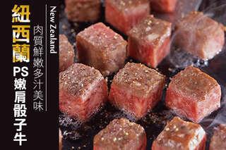 【紐西蘭PS嫩肩骰子牛】厚實的口感讓牛肉更美味多汁,口感帶嚼勁,入口滑嫩!