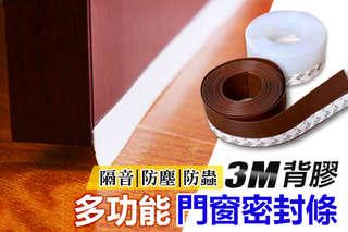 只要285元起,即可享有新一代3M背膠隔音防塵防蟲多功能門窗密封條(3米/5米/10米/20米/50米)1捲,顏色可選:透明/咖啡