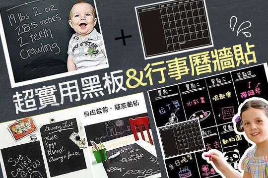 每組只要159元起,即可享有超實用黑板&行事曆牆貼〈一組/二組,每組內含:黑板貼一入 + 黑行事曆貼一入 + 粉筆十支(顏色隨機)〉