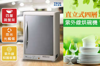 只要3980元,即可享有【TECO 東元】直立式四層紫外線烘碗機一台(YE2501CB)