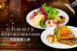 每張只要980元起,即可享有【台北君悅酒店-Cheers】週末晨午餐活力輕食半自助吧吃到飽單人券〈二張起〉