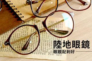 只要590元,即可享有【陸地眼鏡】一副配到好〈鏡框   藍光鏡片〉