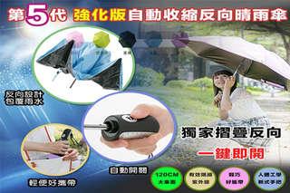 結合現代人愛不釋手的技術!【第5代專利握把自動收縮反向晴雨傘】用心設計就連小細節也不放過,120 公分大傘面,人體工學新式手把,收傘放進包包也不會把包包整個弄濕!