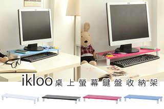 每入只要199元起,即可享有【ikloo】桌上螢幕鍵盤收納架〈一入/二入/三入,顏色可選:尊爵黑/天空藍/桃粉色/氣質白〉