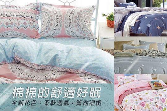 只要590元起,即可享有彩蝶之心純棉-枕套床包組/被套床包組/兩用被床包組/兩用被鋪棉床包組等組合