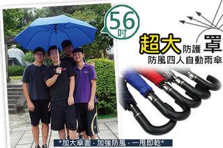 每入只要199元起,即可享有56吋超大防護罩防風四人自動雨傘〈任選1入/2入/4入/6入/8入/12入,顏色可選:深藍/寶藍/大紅/鐵灰/墨綠〉