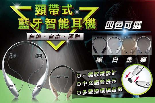 每入只要599元起,即可享有一鍵收線立體聲環繞音效藍牙耳機〈一入/二入/三入/四入,顏色可選:黑/白/金/銀〉