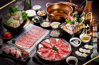 涮涮鍋可以多高級?吃過【銅花精緻涮涮鍋】的奢華精緻海陸銅享鍋就知道!三人吃剛剛好的分量,讓你充分品味每一道菜的細節,吃到欲罷不能!