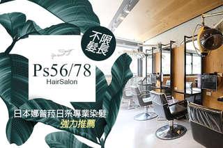 只要399元起,即可享有【PS56/78 Hair Salon】A.潮流人氣!時尚洗剪專案 / B.日本娜普菈Napla日系專業染髮 / C.HAIR FAX頭皮專業毛囊淨化活氧調理課程