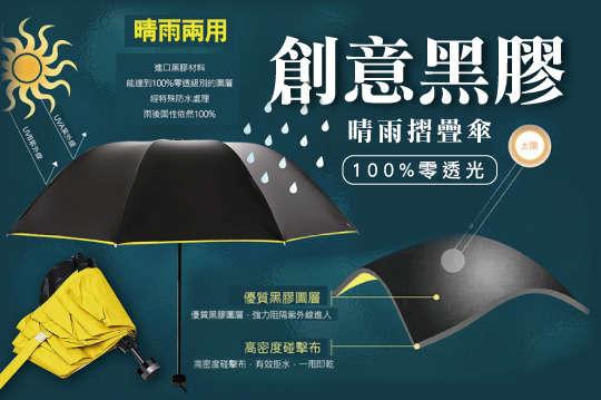 每入只要237元起(免運費),即可享有100%零透光創意黑膠晴雨摺疊傘〈一入/二入/四入,顏色可選:黃/藍/灰/粉/湖水綠〉