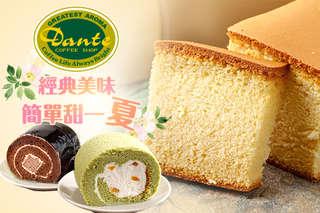 只要285元起,即可享有【丹堤咖啡】A.蜂蜜蛋糕一條 / B.巧克力堤拉捲一條 / C.抹茶水果瑞士捲一條