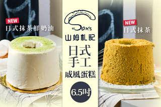 只要215元,即可享有【山姆札記】日式手工6.5吋戚風蛋糕二選一〈口味可選:日式抹茶/日式抹茶鮮奶油〉