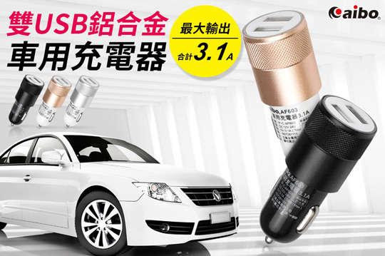 每入只要99元起,即可享有【aibo】雙USB鋁合金車用充電器(3.1A)〈任選1入/2入/4入/8入/10入/16入,顏色可選:黑色/金色/銀色〉