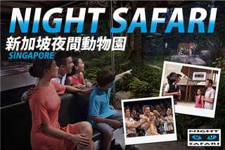 每張只要650元起,即可享有【 Night Safari 新加坡夜間動物園】不指定場次一日電子票A.成人門票(12歲以上)/B.兒童門票 (3~11歲)