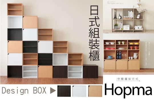 只要288元起,即可享有【Hopma】台灣製造-日式組裝櫃(日式附門單門櫃/日式二層櫃) / 品味多變(三層/四層)櫃等組合,多種顏色可選