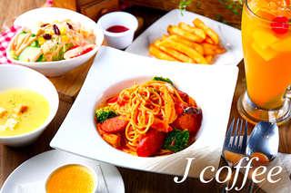 只要199元起,即可享有【J coffee】A.蔬食單人餐 / B.蔬食下午茶單人餐