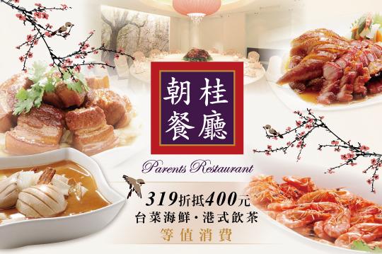 只要319元,即可享有【朝桂餐廳】平日抵用400元消費金額〈特別推薦:台菜海鮮、港式飲茶〉