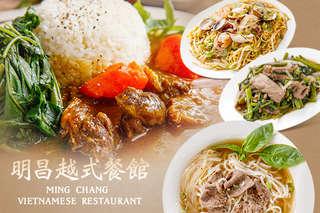 只要85元,即可享有【明昌越式餐館 Ming Chang Vietnamese Restaurant】平假日皆可抵用120元消費金額〈特別推薦:豬肉炒河粉(麵)、香茅雞肉飯、牛腩法國麵包、生菜春捲、雞絲涼拌、蔥煎蛋〉