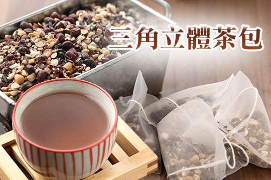 每袋只要99元起(免運費),即可享有三角立體茶包〈4袋/8袋/12袋,口味可選:纖烘培黑豆水/纖烘培紅豆紫米薏仁水〉