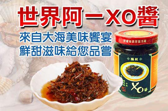 每罐只要299元起,即可享有【世界阿一】水晶吻仔魚櫻花蝦干貝XO醬〈一罐/二罐/三罐/四罐/六罐/八罐〉