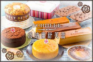 位桃園 IKEA 後方【波納爾舒芙蕾】細緻香滑的蛋糕體,口感輕盈而蓬鬆!濃情巧克力、檸檬糖霜蛋糕等多種風味使您沉醉幸福的世界!