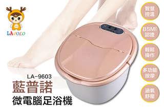 走路、站立一整天,回到家,用【LAPOLO 微電腦足浴機-中桶/高桶身36CM遙控電動滾輪足浴機】好好犒賞你的足部吧!免出門,在家就能足部SPA!