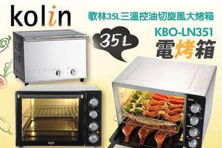 只要999元起,即可享有【Kolin歌林】時尚鏡面電烤箱-9公升/【Kolin歌林】35L三溫控油切旋風大烤箱(福利品)/【TECO東元】電烤箱-28公升一入,均為一年保固