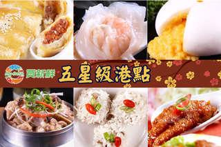 【買新鮮-五星級港點】皮Q薄餡飽滿,簡單蒸就能滿足食慾,讓麻吉在家也能吃到五星級平價料理!