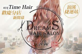 只要399元起,即可享有【DreamS Hair Salon】A.人氣首選!洗剪+頭皮專案 / B.日韓系色彩時尚!染髮專案 / C.柔順背殺!深層奈米護髮專案 / D.圓夢時光不限髮長!剪染+深層奈米護超值專案