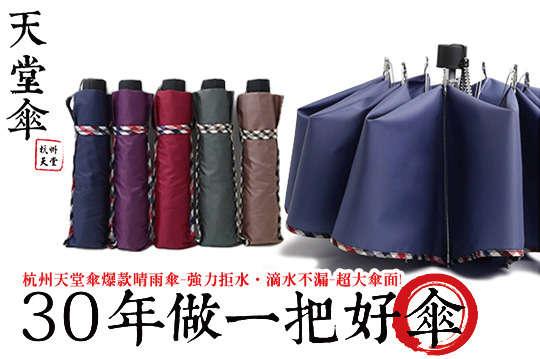 每入只要209元起(免運費),即可享有知名杭州天堂傘〈任選一入/二入/四入/六入,顏色可選:醬紅/酷綠/魅紫/炫咖/藏青〉